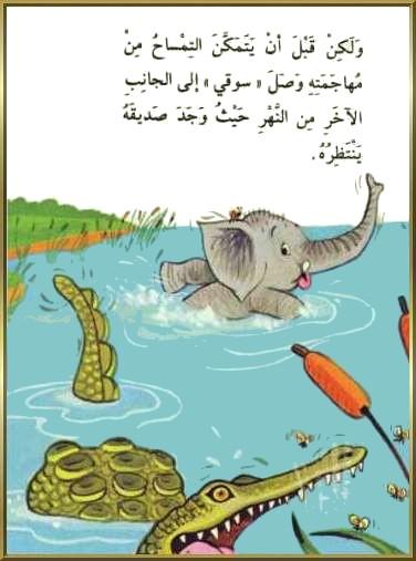 Kleine Orientreise Die Arabische Sprache